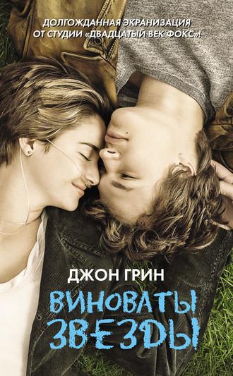 Скачать 10 вещая которые я теперь знаю о любви книгу