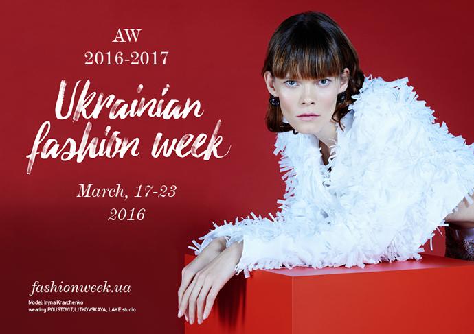 Новый кампейн Ukrainian Fashion Week - tochka.net