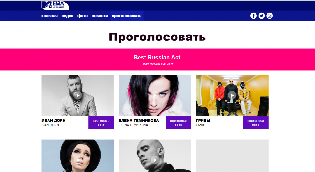 Иван Дорн игруппа «Грибы» стали номинантами напремию MTV от Российской Федерации