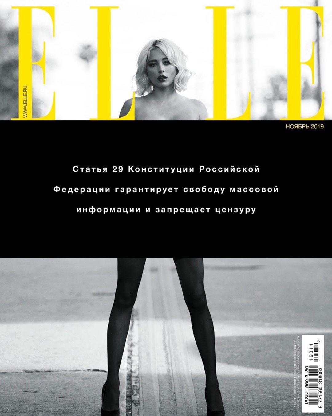 Свобода или провокация: русский ELLE представил самую смелую обложку