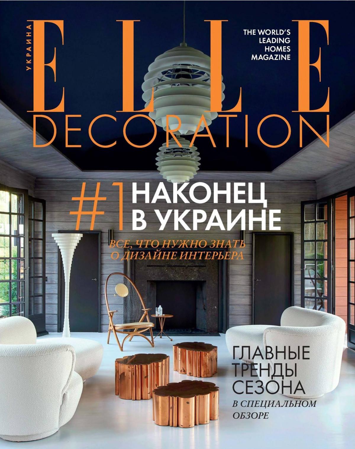 Журнал elle дизайн интерьер